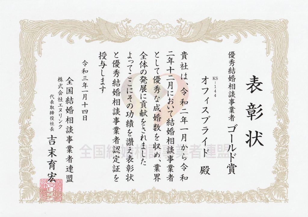 全国結婚相談事業者連盟 ゴールド賞 表彰状 オフィスブライド