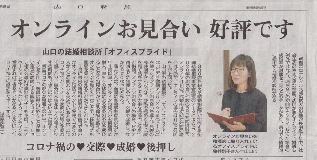 山口新聞 オンライン 結婚相談所