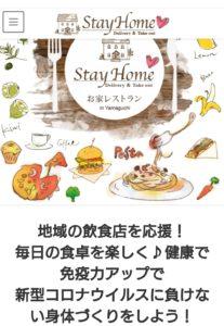 お家レストラン 山口 STAY HOME