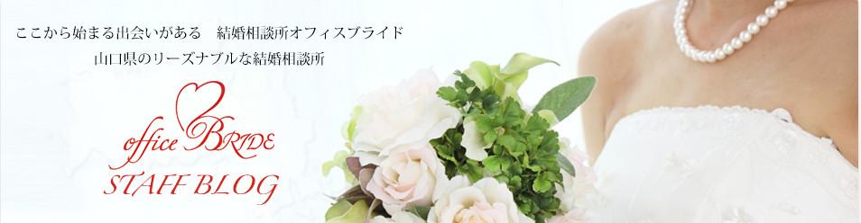 山口県の結婚相談所 オフィスブライド | 婚活ナビブログ