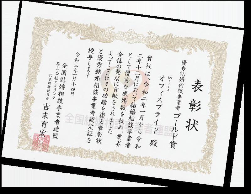 成婚優秀賞の表彰状
