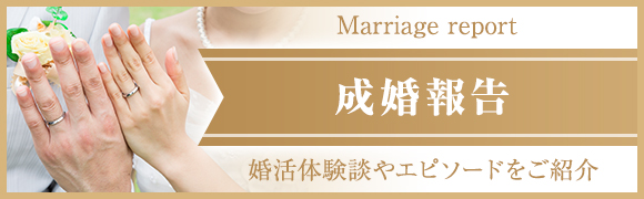 山口県の結婚相談所 | オフィスブライド 婚活ナビブログ