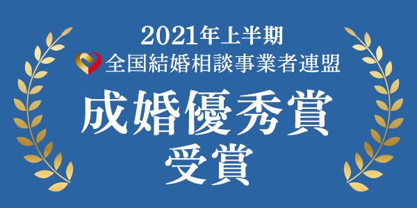 2020年下半期 成婚優秀賞受賞