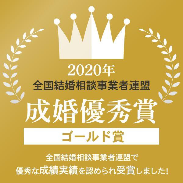 2020年 成婚優秀賞受賞 ゴールド賞