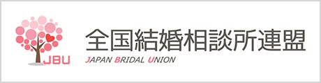 JBU | 全国結婚相談所連盟