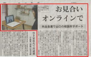 山口新聞 オンライン お見合い